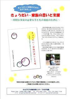 kyoudaibook.jpg