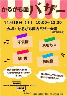 poster_bazaar.jpg
