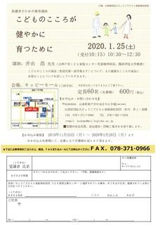 ryouiku2019.jpg
